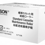 EPSON C13S210049 WFPRO WFC869R OPTIONAL CASSETTE MAINTENANCE ROLLER